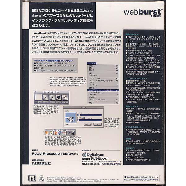 PCソフト Webburst ウェッブバースト 日本語版/Macintosh版 Java構築ツール __|vaps|02
