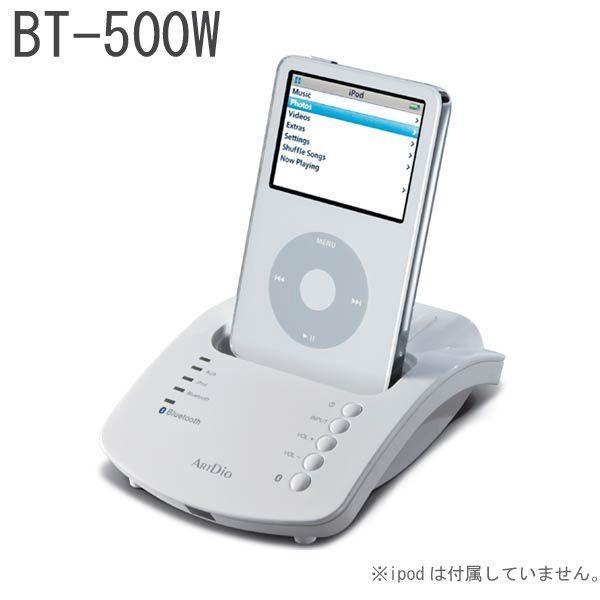 ARTDIO■ipod用マルチドッキングステーション■BT-500W  __|vaps