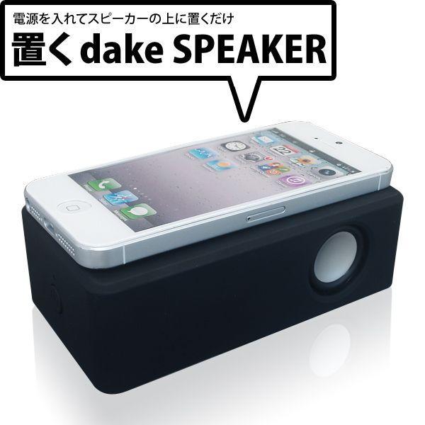 iphone/スマートフォン対応 接続不要ワイヤレススピーカー 置くdakeSPEAKER ブラック _