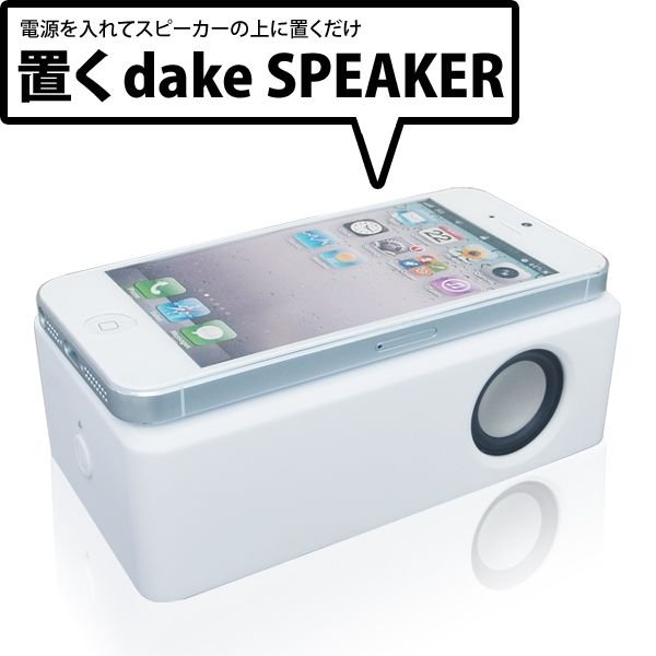 iphone/スマートフォン対応 接続不要ワイヤレススピーカー 置くdakeSPEAKER ホワイト _|vaps