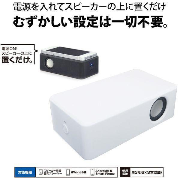 iphone/スマートフォン対応 接続不要ワイヤレススピーカー 置くdakeSPEAKER ホワイト _|vaps|02