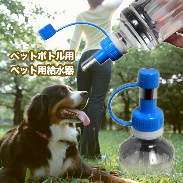 ペット用給水器★水やり★ラクラク簡単♪ペットボトル用★ _