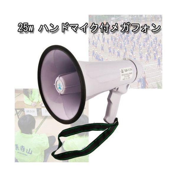 25Wハンドマイク付メガフォン XB-11S ★運動会や各種イベントに★ __