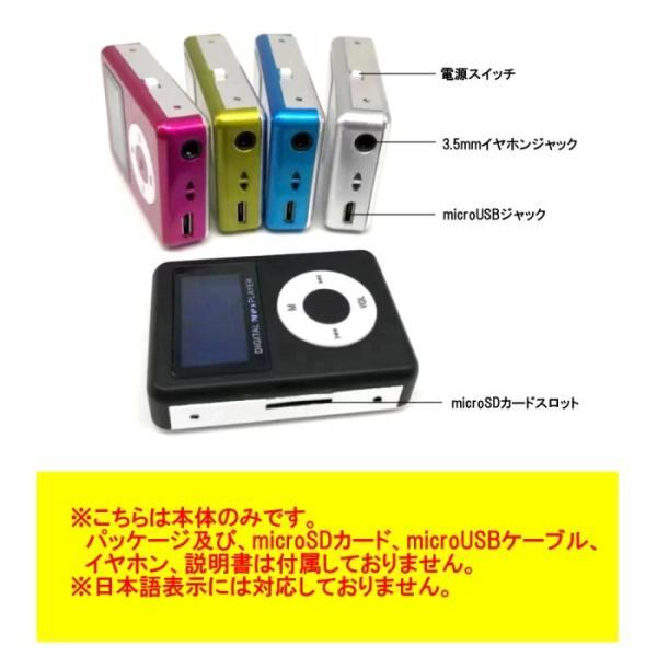 スピーカー搭載 microSD式 MP3プレーヤー DT-SP08 (ブラック) _|vaps|03