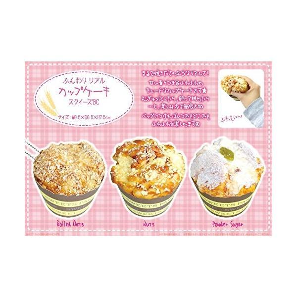 ふんわりリアル カップケーキマフィンスクイーズ 3種セット _