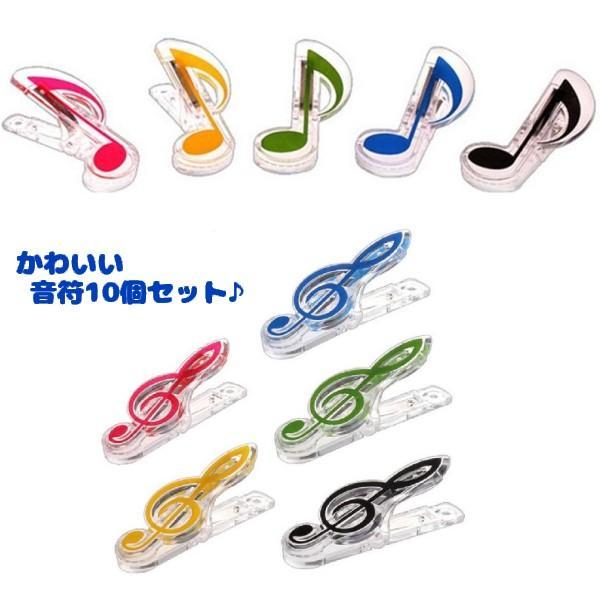音符 メモクリップ 10個セット かわいい 音楽 クリップ 楽譜 本 しおり 文房具 _.