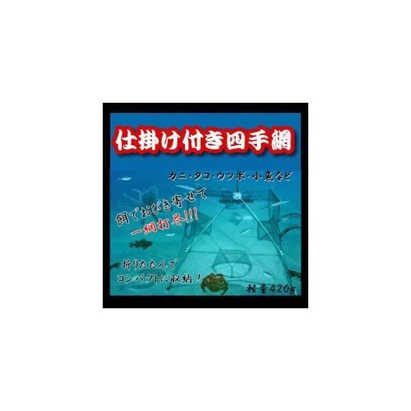 大漁捕穫 仕掛け付き四手網 釣り 海 魚 道具 魚かご 網 FS-FNET2000 __