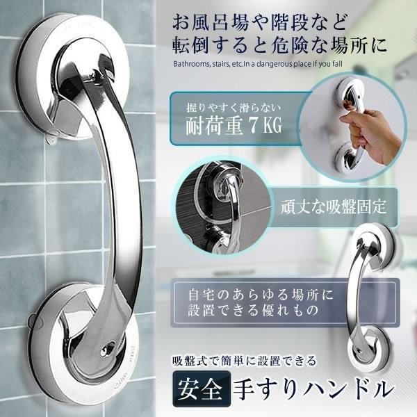 らく窓ハンドル 防水 強力吸盤 窓 手すり 取っ手 セーフティハンドル 風呂 トイレ 安全 _|vaps|02