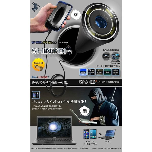 忍びカム 20m スコープカメラ 防水&LED搭載 マイクロスコープ スネイクカメラ ファイバースコープ __|vaps|03