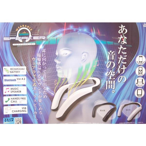 ウェアラブルスピーカー 《ブラック》 充電式 Bluetooth 4.2 ネックスピーカー ハンズフリー __|vaps|02