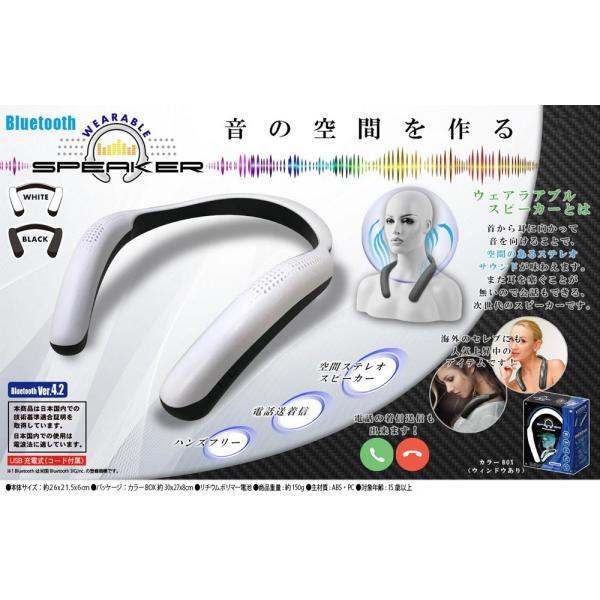 ウェアラブルスピーカー 《ブラック》 充電式 Bluetooth 4.2 ネックスピーカー ハンズフリー __|vaps|03