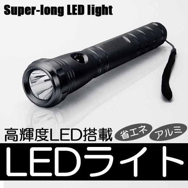 (バルク品)省エネ!高輝度LED!スーパーロングLEDライト(ブラック)★アウトドア・防災準備に安心な懐中電灯 __|vaps