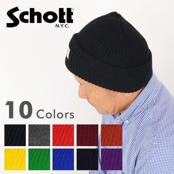 Schott ショット 3149020 SCH-OLD SCHOOL WATCH CAP ワッチキャップ メンズ|vari