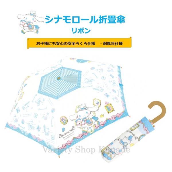 シナモロール折りたたみ傘レディースキッズリボン耐風安全ろくろ可愛いキャラクター雨傘折畳傘雨具丈夫子供