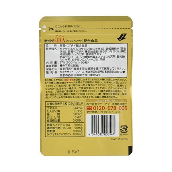 タマゴサミン 90粒 タマゴ基地 グルコサミン 2型コラーゲン アイハ|variety-square|02