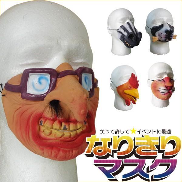 ガキ 使 おもしろ マスク