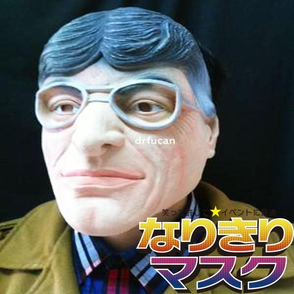 使 ガキ おもしろ マスク ガキの使いの面白変装メガネはどこで販売されてる?価格やお店は?