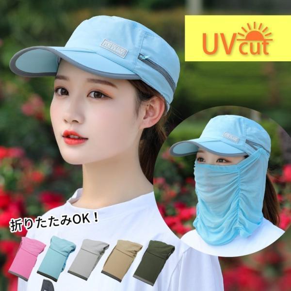 キャップ帽子レディース折りたたみUV全5色フェイスカバー付き夏メッシュ軽量深めおしゃれ日焼け紫外線アウトドアキャンプフェスフェイ