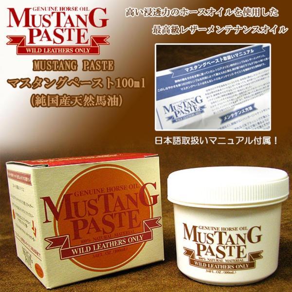 レザーメンテナンス 純国産ホースオイル -MUSTAG PASTE- マスタングペースト100ml 革用純国産馬油/ 皮革手入れ