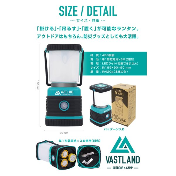 LED ランタン LEDランタン 1000ルーメン 電池式 暖色 白色 4種類点灯モード 災害用 防犯 キャンプ VASTLAND|vastland|03