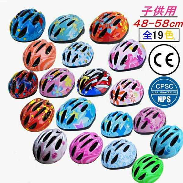 ヘルメットキッズ自転車ヘルメット子供自転車子供用おしゃれ48-58cmダイヤル調整サイクルヘルメットサイクリング軽量Helmet