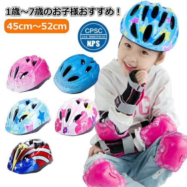 ヘルメット 自転車  キッズ 子供用 おしゃれ 1-7歳向け キッズヘルメット 45-52cm ダイヤル調整 キッズ ジュニア こども用 通園 入園祝い|vastmart