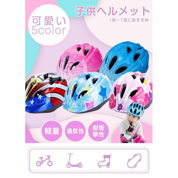 ヘルメット 自転車  キッズ 子供用 おしゃれ 1-7歳向け キッズヘルメット 45-52cm ダイヤル調整 キッズ ジュニア こども用 通園 入園祝い|vastmart|02