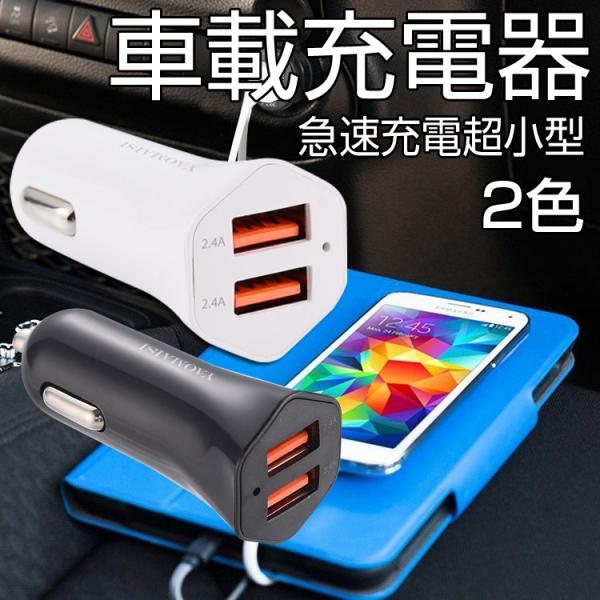カーチャージャー シガーソケット スマホ 車 充電 USB 2ポート 自動車用 携帯 充電器 12V 24V 大容量 4.8A 急速充電 iPhone Android|vastmart