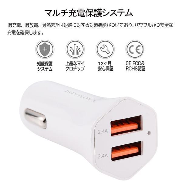 カーチャージャー シガーソケット スマホ 車 充電 USB 2ポート 自動車用 携帯 充電器 12V 24V 大容量 4.8A 急速充電 iPhone Android|vastmart|04