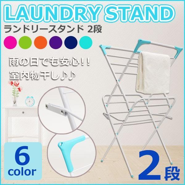03634ca8d0cc5 ランドリースタンド 2段 室内物干し 6色仕様の可愛いランドリースタンド 物干しスタンド 洗濯 ...