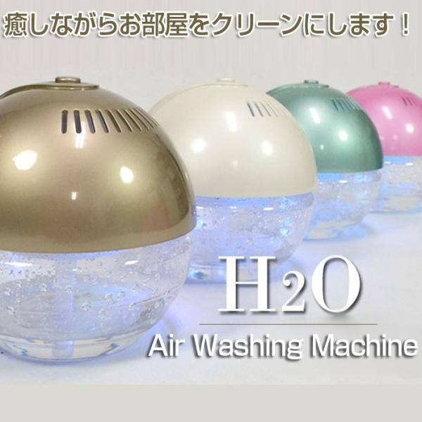 空気洗浄機 球体 洗浄器 空気をキレイに 水の力 H2O SIS卸 遠心式 H2O空気洗浄機 リラックス 気分リフレッシュ アロマで癒し 球体 2カラー|vastmart