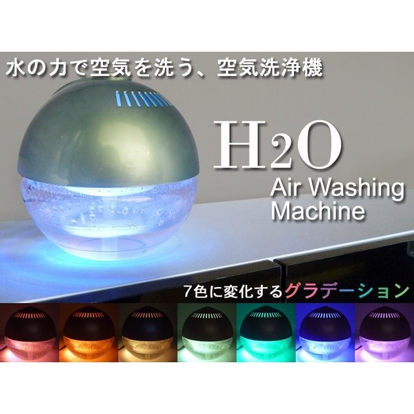 空気洗浄機 球体 洗浄器 空気をキレイに 水の力 H2O SIS卸 遠心式 H2O空気洗浄機 リラックス 気分リフレッシュ アロマで癒し 球体 2カラー|vastmart|04