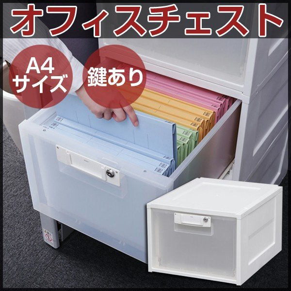 3bd52bfe0873d オフィスチェスト 鍵付き 収納ボックス オフィス収納 収納ケース A4 ...