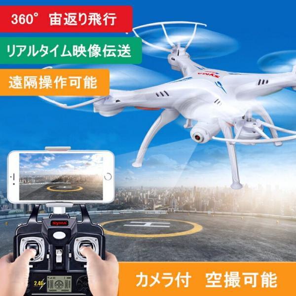ドローン カメラ付 スマホ ラジコンヘリ WIFI FPV 空撮 X5SW 4CH 2.4GHz 6軸 日本語説明書付 Mode2 2色選択|vastmart