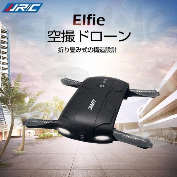 ドローン カメラ付き 空撮 小型 ラジコン WIFI FPVリアルタイム 高度維持 JJR/C H37 Elfie 折り畳み式 360°宙返り ヘッドレスモード プレゼント|vastmart