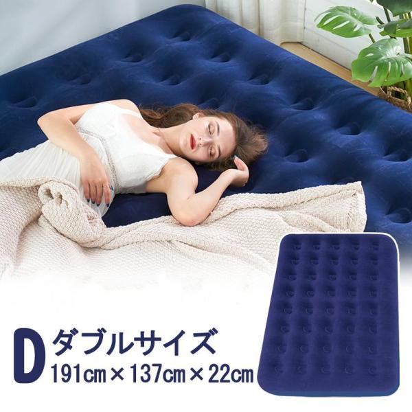 エアーベッド ダブルサイズ エアベッド 空気ベッド エアマット エアーマット 一人用 簡易ベッド 極厚 厚み22cm 防災 旅行 車内泊 お昼寝 来客用 アウトドア