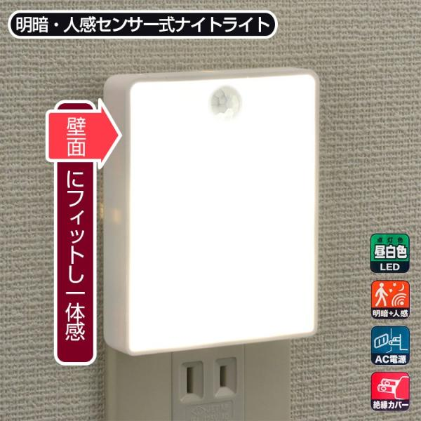 LED ナイトライト 明暗センサー 人感センサー付 ナイトライト 薄型 フットライト コンセント 足元灯 補助灯 自動点灯 廊下 玄関 階段 屋内 オーム電機