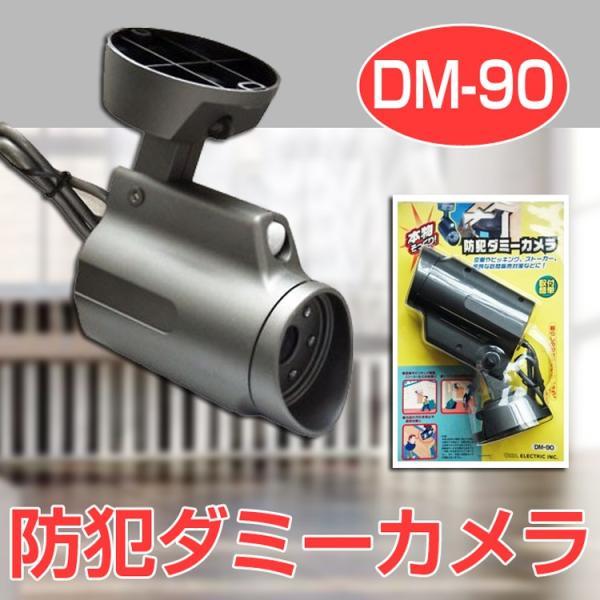 ダミーカメラ 屋内 本物そっくり 防犯ダミーカメラ 防犯カメラ ダミーカメラ DM-90 vastmart