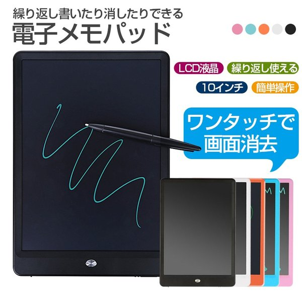電子メモパッド 10インチ 電子パッド 電子メモ帳 電池式 LCD液晶パネル ペン付き 繰り返し 伝言板 掲示板 黒板 ポータブル 手書きパッド コンパクト お絵描き|vastmart