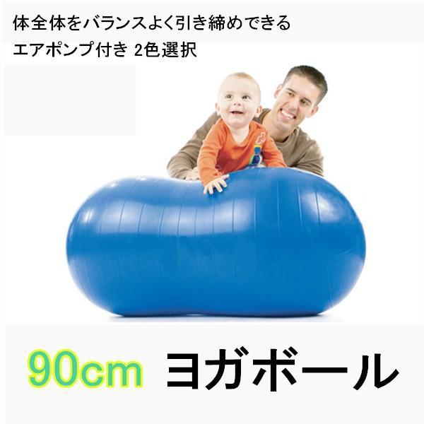 ヨガボール ピーナツ型 90cm バランスボール/ヨガボール/ボディボール/ノーバースト/バランスボール 2色|vastmart