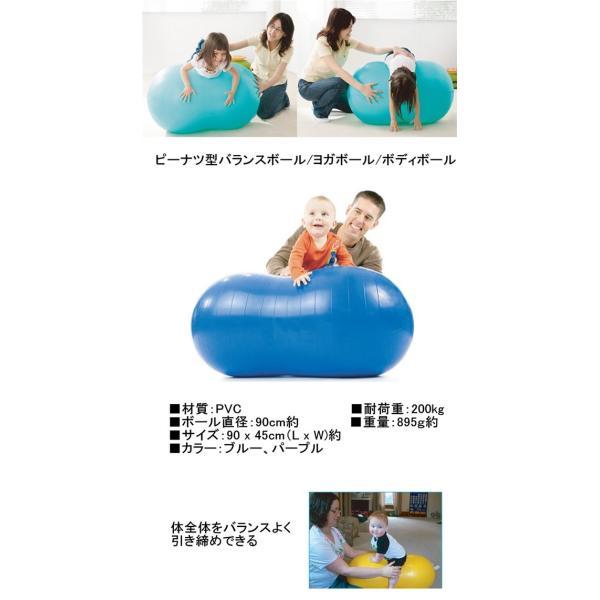 ヨガボール ピーナツ型 90cm バランスボール/ヨガボール/ボディボール/ノーバースト/バランスボール 2色|vastmart|05