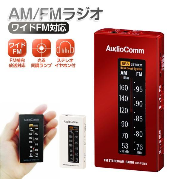 ラジオ小型ポケットラジオライターサイズラジオコンパクトラジオイヤホン専用AMFMワイドFM対応ミニラジオ持ち運びイヤホン付防災グ