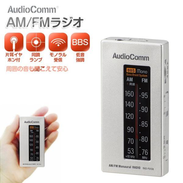ラジオ小型AM/FMポケットラジオ携帯ラジオAM/FMワイドFM対応ライターサイズラジオミニラジオ片耳イヤホン付き乾電池式モノラ