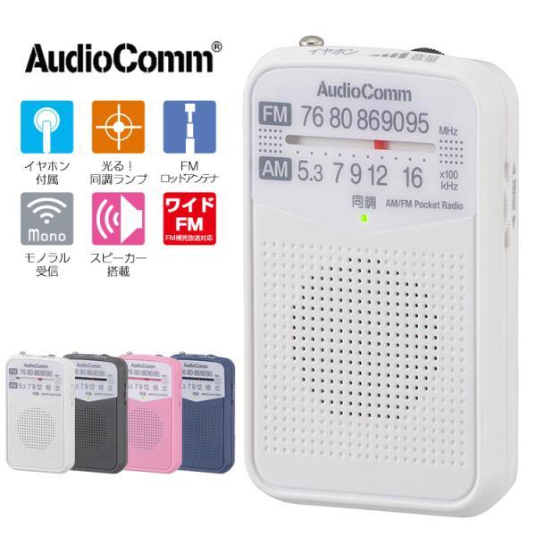 ラジオ小型AM/FMポケットラジオ携帯ラジオミニラジオワイドFM対応乾電池式スピーカー搭載イヤホン付名刺サイズ父の日防災グッズO