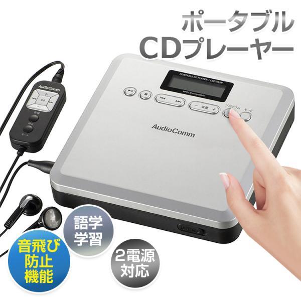 CDプレーヤーポータブルCDプレーヤーコンパクト乾電池USB2WAY電源対応イヤホン付き誤作動防止機能音飛び防止小型高音質おしゃ