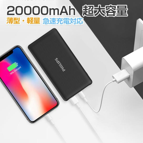 モバイルバッテリーiPhone20000mAh超大容量PSEマーク付PHILIPS軽量2台同時充電iPhone11ProXXRX