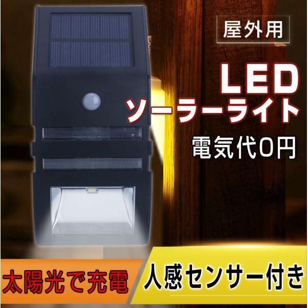 センサーライト LED ソーラーライト 人感センサーライト 屋外 おしゃれ 外灯 防水 常夜灯 LED ガーデンライト 玄関 庭 防犯 取付簡単 壁掛け 電気代不要