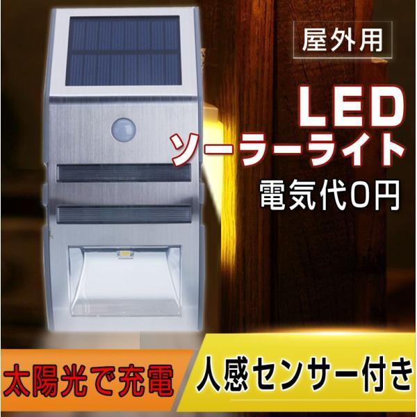 センサーライト LED ソーラーライト 人感センサーライト 屋外 おしゃれ 外灯 防水 常夜灯 LED ガーデン ライト 玄関 庭 防犯 取付簡単 壁掛け 電気代不要