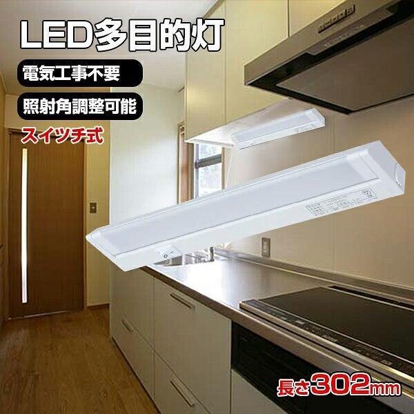 LED多目的灯 スイッチ式 長さ30cm 電球色 昼光色 led 流し元灯 キッチンライト LEDライト 工事不要 LT-NLDM05L-HN LT-NLDM05D-HN オーム電機 OHM