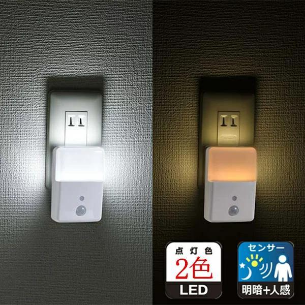 LEDナイトライト センサーライト 人感センサー付 明暗センサー コンセント2色のあかり LED常夜灯 足元灯 長寿命 白色 電球色 照明器具 vastmart